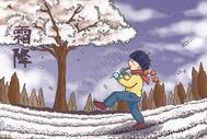 二十四节气霜降插画图片