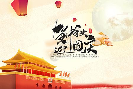 国庆中秋双节日图片