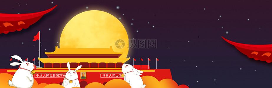 中秋国庆背景图图片