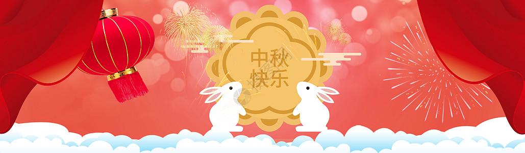 中秋国庆双节banner图片
