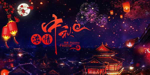 中秋节烟花图片