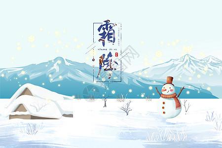 霜降卡通二十四节气图片