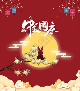 国庆双节宣传图片