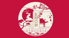 中秋节矢量插画图片