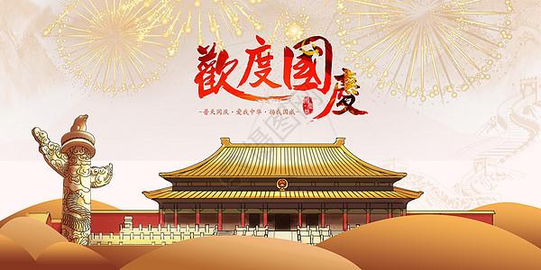 欢度国庆高清图片