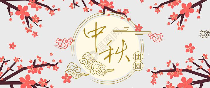中秋佳节背景图片