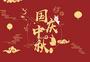 国庆中秋矢量图片