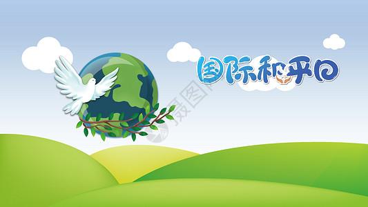 世界和平日主题海报图片