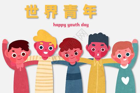 世界青年日图片
