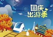 中秋国庆出游季图片