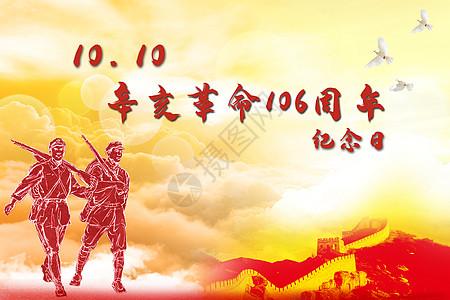 辛亥革命纪念图片