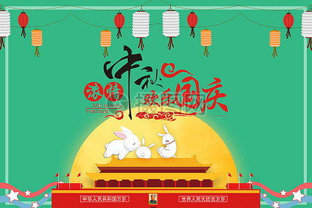 中秋国庆双节同庆图片