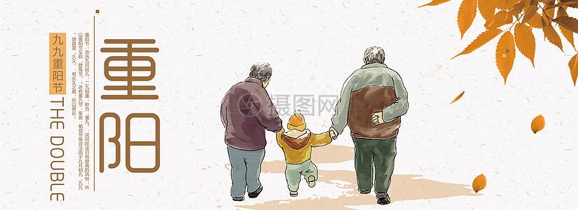 重阳节尊老爱幼图片