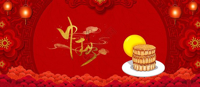 中秋节月饼背景图片