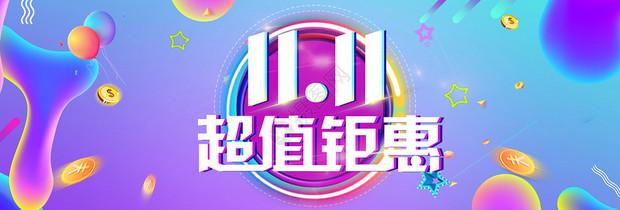 天猫双11全球狂欢节背景图片