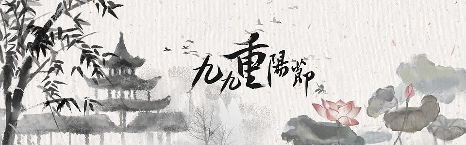 重阳节山水画背景图片