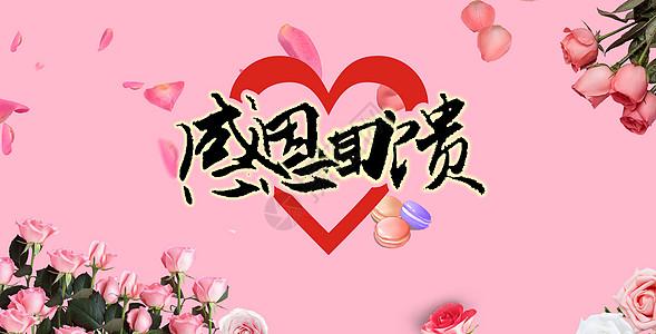 感恩节花束背景图片