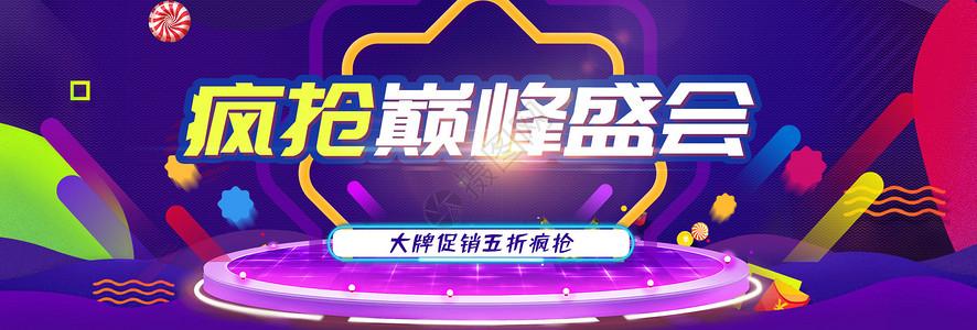双11全球狂欢节圆台背景图片