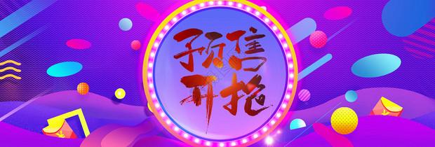 双11全球狂欢节红包活动背景图片
