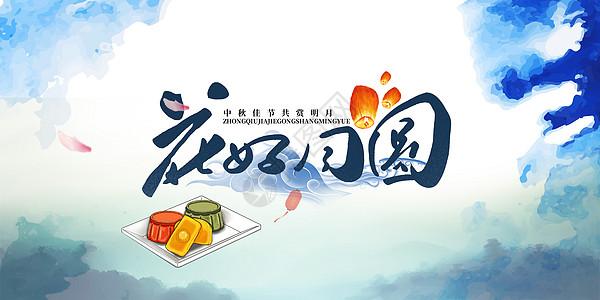 中秋节背景素材图片