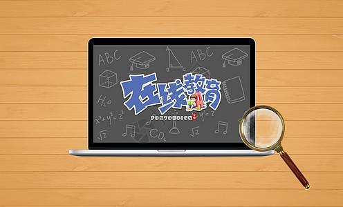 互联网在线课堂教育图片