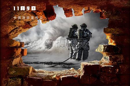 消防日图片