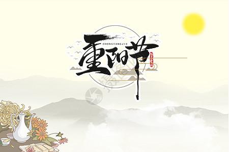 重阳节文化素材图片