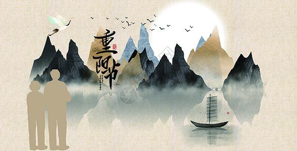 重阳节背景素材源文件图片