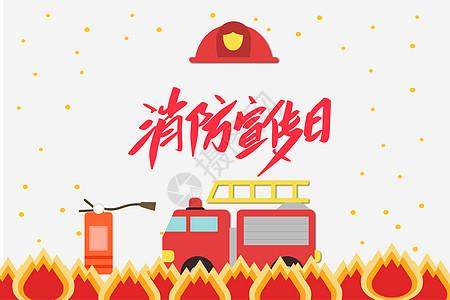 消防宣传日图片