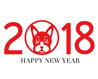 2018狗年艺术字体图片