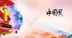 中国主题背景图片
