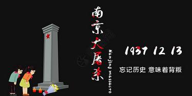 悼念南京大屠杀图片