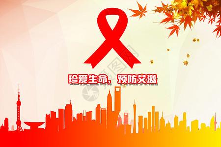 世界艾滋病纪念日图片   疾病纪念图片