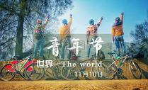 世界青年节青春活力背景图图片