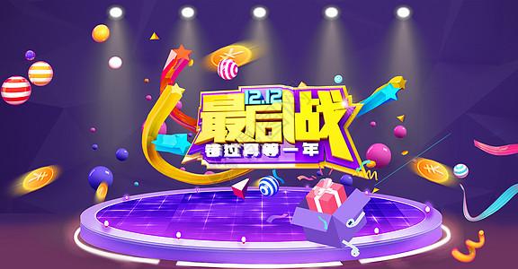 双11舞台背景图片
