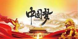 中国  爱国   祖国情怀图片