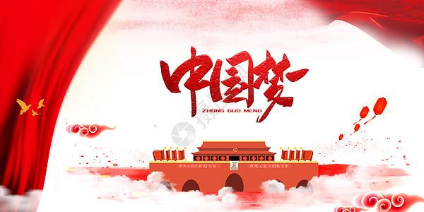 共筑中国梦图片