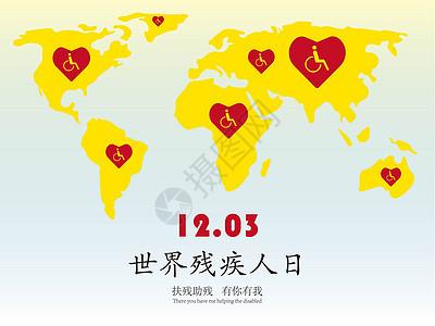 世界残疾人日图片