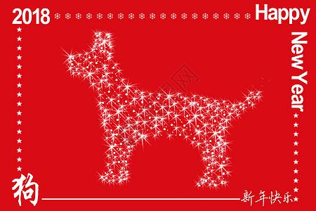 2018狗年红色海报图片