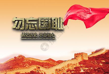 国家公祭日图片