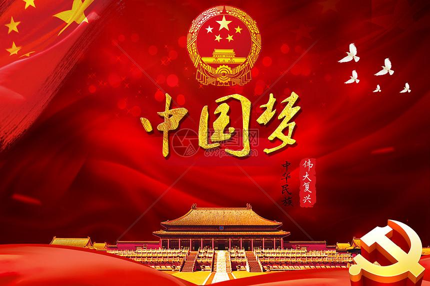 民族伟大复兴 我的中国梦 我爱北京天安门