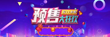 2017天猫双11购物节海报图片