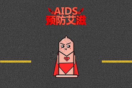 预防艾滋病图片