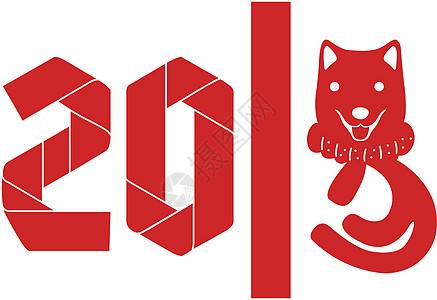 2018狗年艺术字图片