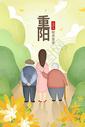 重阳节敬老爱老海报插画图片