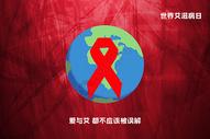 世界艾滋病日400067965图片