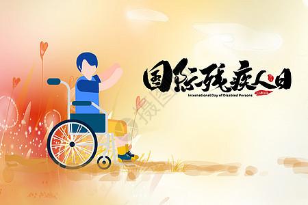国际残疾人日图片