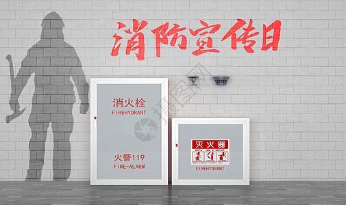 中国消防宣传日图片
