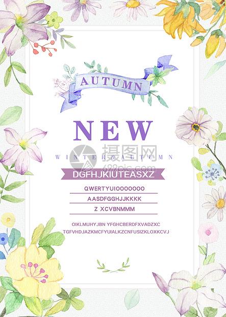 手绘花卉边框海报