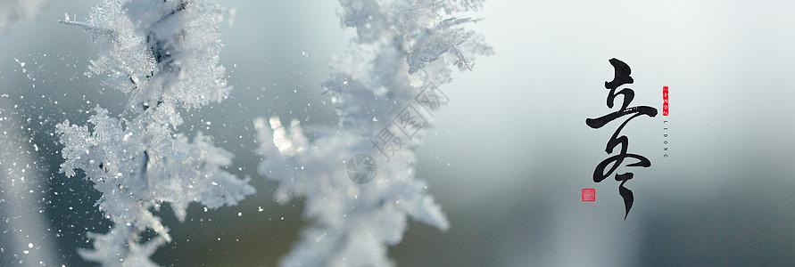 立冬风景图片